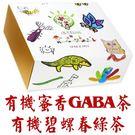 【谷芳有機茶園】有機茶禮盒  有機碧螺春綠茶&有機蜜香GABA茶  通過慈心有機驗證