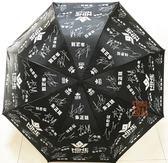 偶像練習生 NINE PERCENT簽名款  黑膠遮陽傘 折傘 雨傘 摺疊傘E799-A【玩之內】