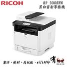 【有購豐】理光 RICOH SP 330SFN 【機器+SP330L原廠碳粉乙支】黑白雷射複合機
