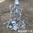 萬聖節道具 鬼屋恐怖道具萬聖節裝飾骷髏人模型骨頭尸體擺件密室逃脫骷髏骨架 『3C環球數位館』