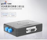 VGA切換器 二進一出分配器KVM1進2出電腦視頻顯示器2口高清轉換器 創時代3C館