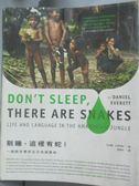【書寶二手書T1/地理_WDC】別睡,這裡有蛇!一個語言學家在亞馬遜叢林_丹尼爾‧艾弗列特