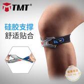 護具TMT髕骨帶半月板損傷運動膝蓋護具男女士跑步籃球裝備加壓帶固定