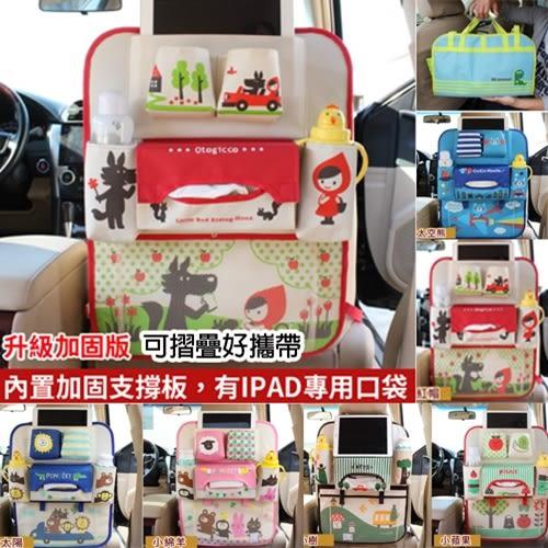 收納袋 汽車椅背多功能儲物袋雙層加固可放平板 B7L018