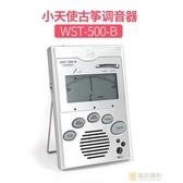小天使cherub wst-500B古箏調音器校音器低音靈敏古箏調音器 快速出貨