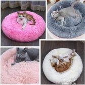寵物窩長毛寵物窩 深度睡眠貓窩狗窩圓形窩 公主窩 貓咪墊子柔軟igo 伊莎公主