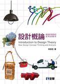 設計概論-新設計理念的思考與解析 (第四版)