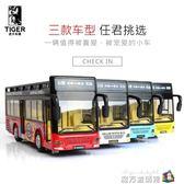 公交車玩具車公共汽車雙層巴士玩具仿真合金車模型男孩大巴車 魔方數碼館