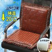 夏季麻將竹墊子涼席防滑加厚海綿軟沙發辦公椅坐墊學生板凳子椅墊  Cocoa