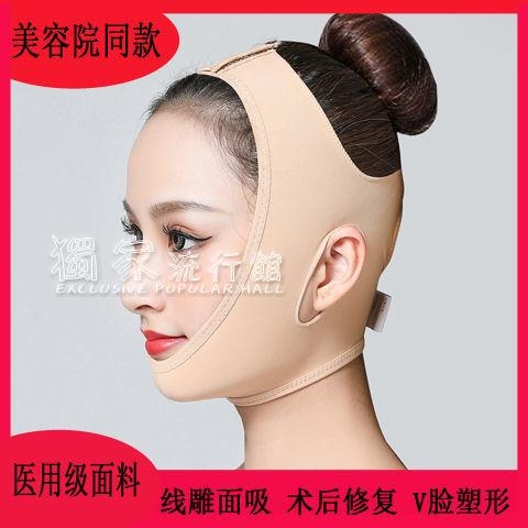 瘦臉帶線雕頭套小V臉面部提升提拉緊致雙下巴下頜瘦臉繃帶神器 快速出貨
