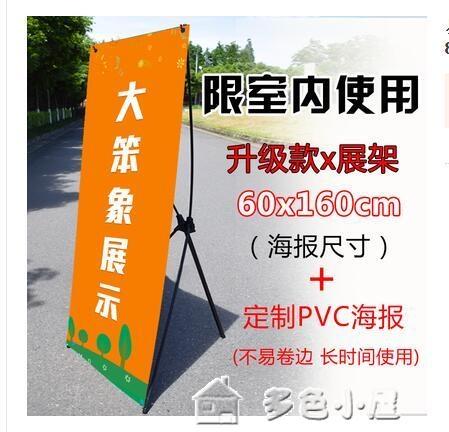 展示架易拉寶防風X展示架子海報設計廣告結婚海報訂製印刷立式落地80180 【雙十一狂歡】YXS