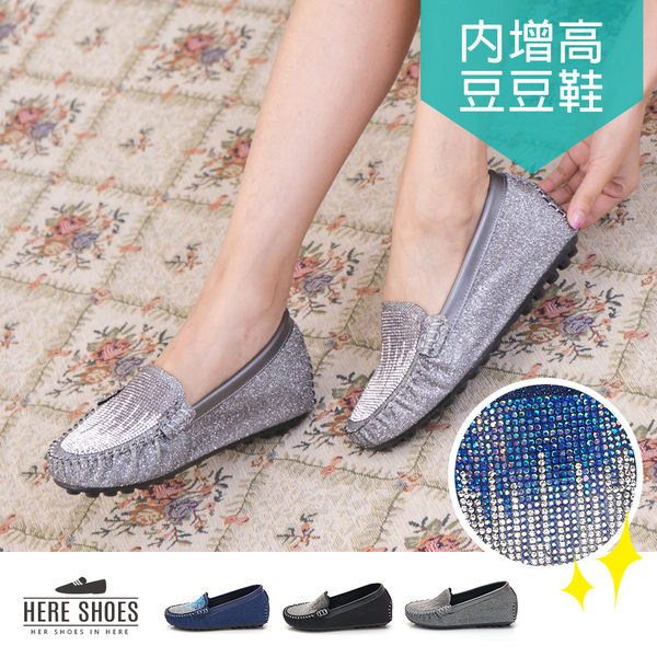[Here Shoes]MIT台灣製 耀眼閃亮金蔥亮粉水鑽 內增高4cm 豆豆底 圓頭包鞋 娃娃鞋 休閒鞋 3色─KN879
