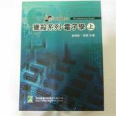 (二手書)獵殺系列:電子學(上)(第四版)