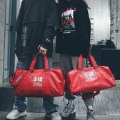 短途旅行包男手提包女網紅大容量旅游包運動行李包袋防水健身包潮  魔法鞋櫃