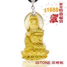 新年招財運勢 黃水晶福袋-淨瓶觀音 石頭記