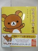 【書寶二手書T7/漫畫書_ALW】リラックマ生活-だらだらまいにちのススメ_Aki Kondo