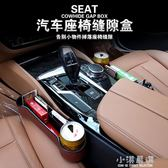 車載座椅縫隙塞儲物盒車內用品多功能水杯架置物袋汽車夾縫收納盒『小淇嚴選』