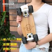 cool step代步迷你小滑板四輪滑板成人兒童小魚板便攜滑板單翹板CY『韓女王』