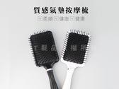 【DT髮品】質感氣墊按摩梳 氣墊梳 健康按摩 黑色/白色【0013148】