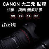 【Canon】 鏡頭貼膜 無痕 相機貼膜 已切割好完美服貼 碳纖維 / 皮革紋 德寶光學