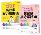 《呂老師高效學習術1+2讀書考試套書》
