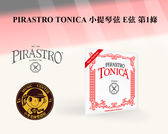 【小麥老師樂器館】TONICA 小提琴弦-E弦 第1條 尼龍弦 PIRASTRO公司貨 DOMINANT