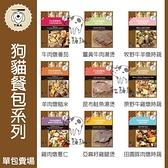 T.N.A悠遊[狗貓餐包系列,9種口味,150g,台灣製](單包)