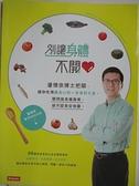 【書寶二手書T1/養生_EMQ】別讓身體不開心:潘懷宗博士把關,讓你吃得最安心的…
