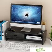 熒幕架 辦公室筆電顯示器屏增高架液晶底座鍵盤桌面收納盒子置物整理【快速出貨】