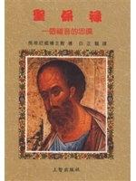 二手書博民逛書店 《聖保祿——一個福音的忠僕》 R2Y ISBN:957937760X│馬蒂尼樞機主教