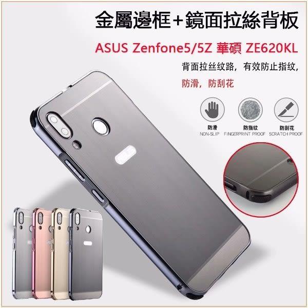 鏡面拉絲 華碩 ZenFone 5 ZE620KL 5Z ZS620KL 手機殼 電鍍拉絲 防摔氣墊 推拉款 金屬邊框 保護套