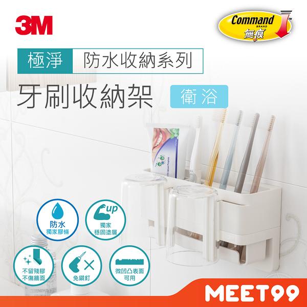 【3M】無痕 極淨防水收納系列 牙刷收納架