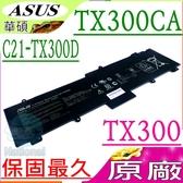 ASUS電池(原廠)-華碩電池 Transformer Book TX300CA電池,TX300電池,C21-TX300D