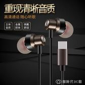 耳機 入耳式耳機小米type-c通用線控麥重低音耳塞堅果手游戲 全館免運