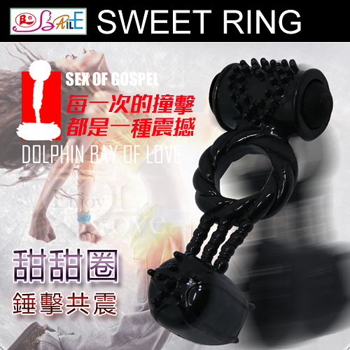 傳說情趣~  【BAILE】SWEET RING 甜甜圈 震動+4段錘擊男女共振環﹝夫妻合歡輔助聖品﹞