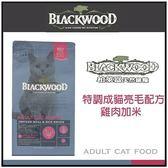 *KING WANG*《柏萊富》blackwood 特調成貓亮毛配方 (雞肉+米) 4磅