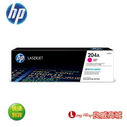 ~送滿額好禮送~ HP CF513A 204A 原廠紅色碳粉匣 (適用LaserJet M154nw/M181fw )