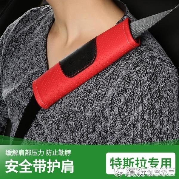 安全帶護肩套 專用于特斯拉汽車安全帶護肩套Model3ModelS model 繽紛創意家居
