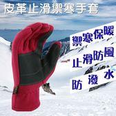 ~皮革止滑禦寒手套~防寒手套保暖手套防風手套防潑水手套止滑手套騎車手套冬天手套