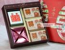 一定要幸福哦~~ B10真情綜合禮盒、囍米、喜米、喝茶禮、婚俗用品、喜茶