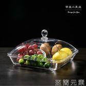 現代創意客廳分格帶蓋果盤水果盤干果盒試吃盤透明塑料有機玻璃igo 至簡元素