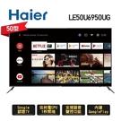 【歐雅系統家具】Haier海爾 50吋真Android TV 4K HDR 連網聲控液晶電視 LE50U6950UG