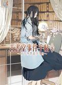 (二手書)古書堂事件手帖(4):~栞子與雙面的容顏~