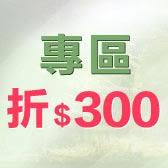 10月限定♡商城會員獨家現折300元