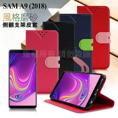 NISDA for 三星 Samsung Galaxy A9 2018 風格磨砂側翻皮套 - 黑 / 粉 / 紅 / 藍