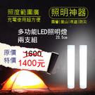 -兩支特價組- 台灣製造 露營 登山 釣魚 磁吸 防潑水 充電 LED 手電筒 附發票 NLB03Vx2 (產品長20.5cm)