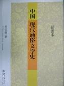 【書寶二手書T4/文學_YHF】中國現代通俗文學史(插圖本)_范伯群