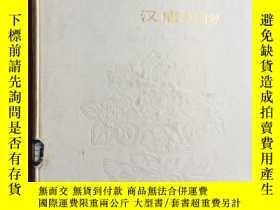二手書博民逛書店絲綢之路罕見漢唐織物 1972年 精裝 一版一印 織繡 文物出版