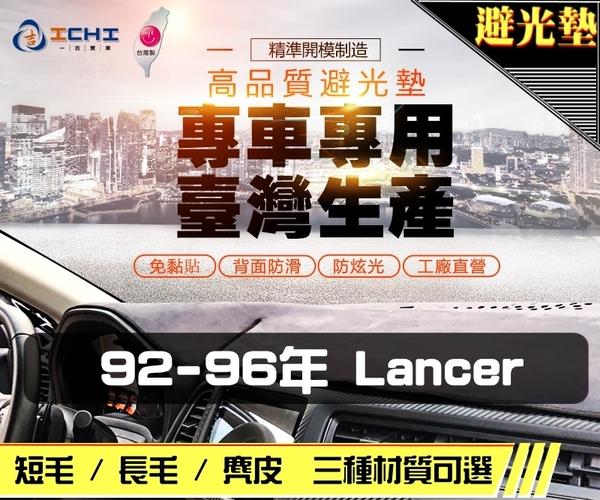 【短毛】92-96年 Lancer 避光墊 / 台灣製、工廠直營 / lancer避光墊 lancer 避光墊 lancer 短毛 儀表墊