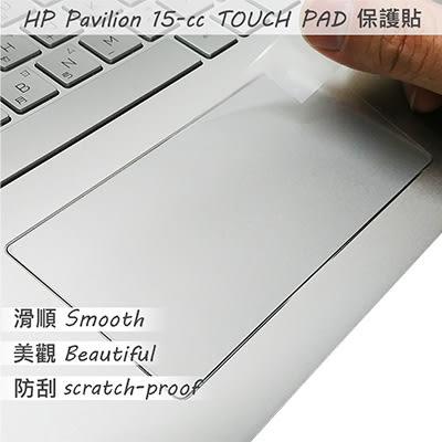 【Ezstick】Hp Pavilion 15-cc747TX 15-cc748TX TOUCH PAD 觸控板 保護貼